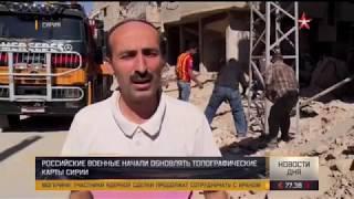 Российские военные помогают составлять новые карты Сирии