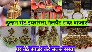 दुल्हन सेट,इयररिंग्स,कॉस्मेटिक आइटम्स Bridal Set,Metal Bangles,Cosmetics Wholesale Sadar Bazar Delhi