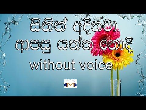 Sithin Adinawa Karaoke (without voice) සිතින් අදිනවා ආපසු යන්න නොදී