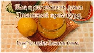 Как приготовить дома Лимонный крем курд. How to make Lemon Curd