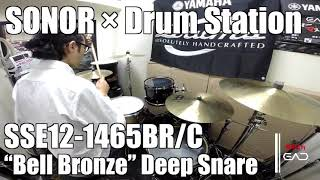"【Ikebe channel】SONOR SSE12-1465BR/C [ Drum Station Bell Bronze"" Deep Snare ] 【#DS渋谷試奏動画】"