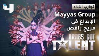 #ArabsGotTalent - فرقة Mayyas  تقدم مزيجاً من الفولوكلور الصيني واللبناني