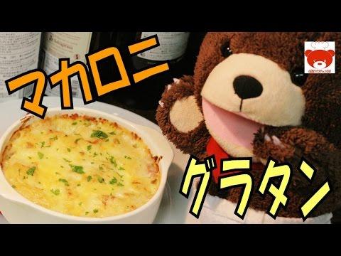 Macaroni au gratin recipe チーズがとろとろ♪幸せマカロニグラタンの作り方 #53