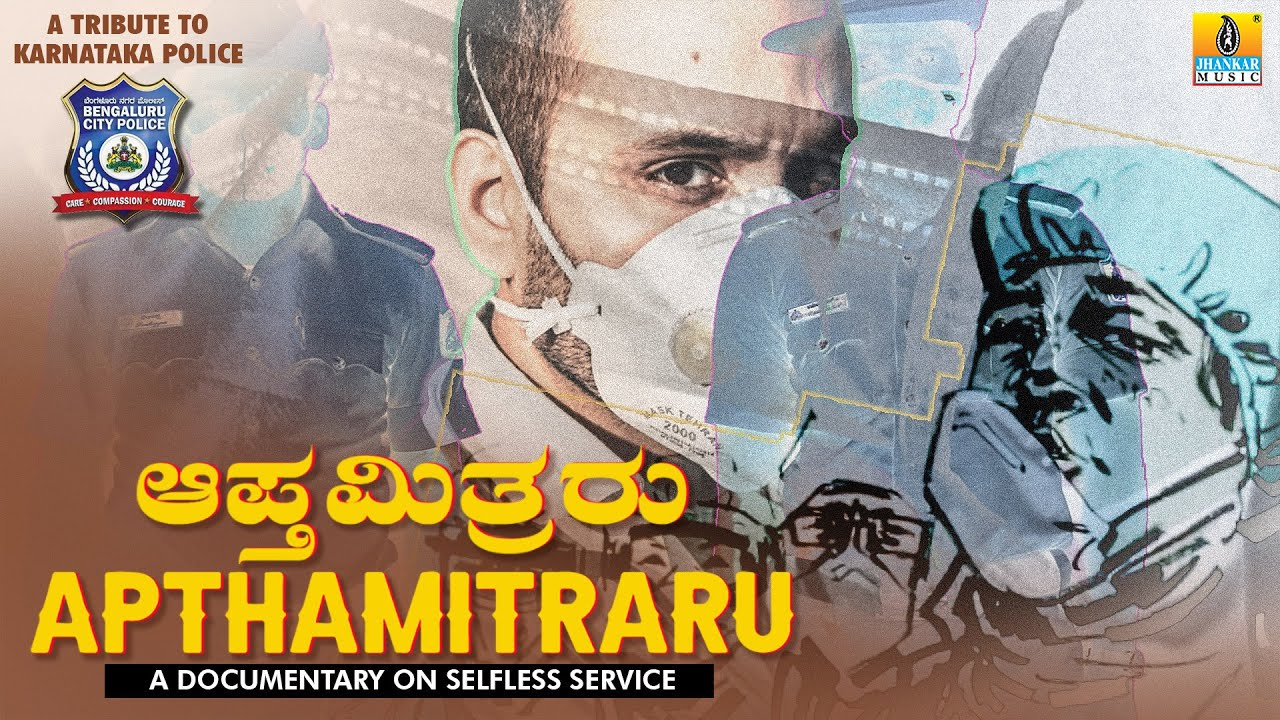 Apthamitraru - Documentary On Selfless Service | A Tribute To Karnataka Police | Jhankar Music