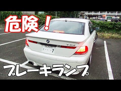 35万円のBMW7シリーズ故障wwwブレーキランプ消えないwwブレーキスイッチ修理(DSC、ABSエラー)