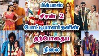 பிக் பாஸ் சீசன் 2 போட்டியாளர்கள் இப்போது   Bigg Boss Tamil Season 2 Contestants Now