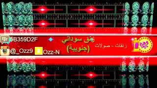 زنق سوداني جنوبية الاصلية!   YouTube 240p
