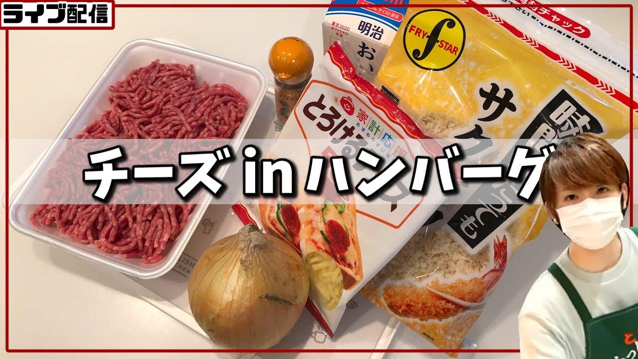 【ライブで料理実況】初めてチーズインハンバーグ作ってみた【赤髪のとも】