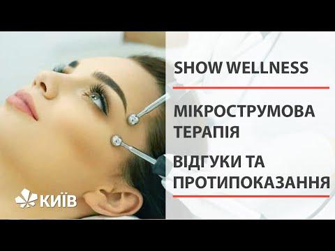 Мікроструми для обличчя: що це таке та користь від процедури