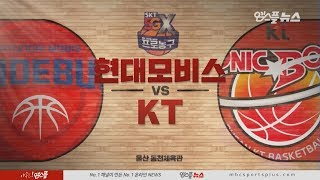 【HIGHLIGHTS】 Phoebus vs Sonicboom | 20181013 | 2018-19 KBL