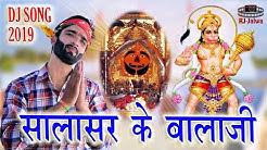 सालासर बालाजी भजन | Salasar Balaji New Song 2019 | बालाजी भजन | Balaji DJ Song 2019 | RJ Jalwa