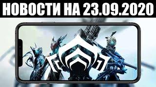 Фото Warframe   Новости 📣   Закулисное НЕЧТО, анонс НОВОГО Хранилища Прайм и мобильная игра от DE? 📱