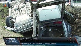 На трасі Київ-Чоп зіткнулись дві автівки