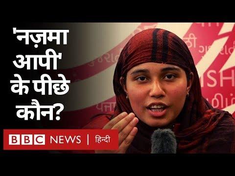 Nazma Aapi ने CAA और NRC पर क्या कहा? (BBC Hindi)