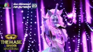 Sway - หน้ากากโพนี่   TheMaskSinger [ official audio (ไม่มีเสียงกรรมการ) ]