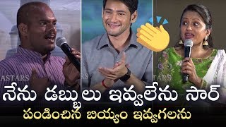 Super Star Mahesh Babu Appreciates Young Farmer | Maharshi | Manastars