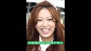 里田まい妊娠 田中将大パパに 夫婦でブログ報告.