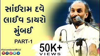 New Sairam Dave Dayro 2015 | Gujarati Live Dayaro | Full Gujarati Video | HD 1080