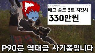 배그 한판에 330만원이 모였습니다 헉; screenshot 5