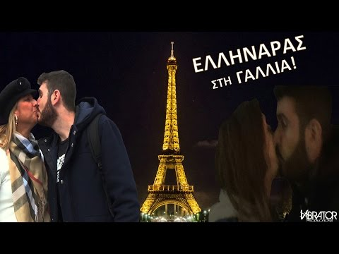VIBRATOR - Ελληνάρας στη Γαλλία!