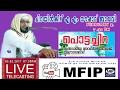 Noushad Baqavi Live 05 02 2017│pottachira Anwariyya Arabic College│mfip 1 video