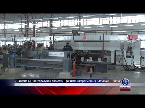 «Сделано в Нижегородской области»: филиал «Гидромаша» в Большом Пикино