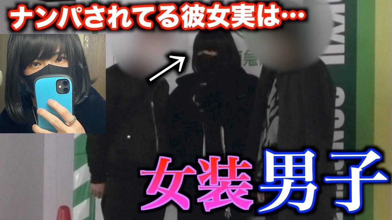 渋谷でナンパした子が実は女装男子だったらどんな反応するのかwww【神回】