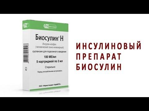Инсулиновый препарат Биосулин