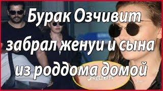 Бурак Озчивит забрал жену и сына домой из роддома #звезды турецкого кино
