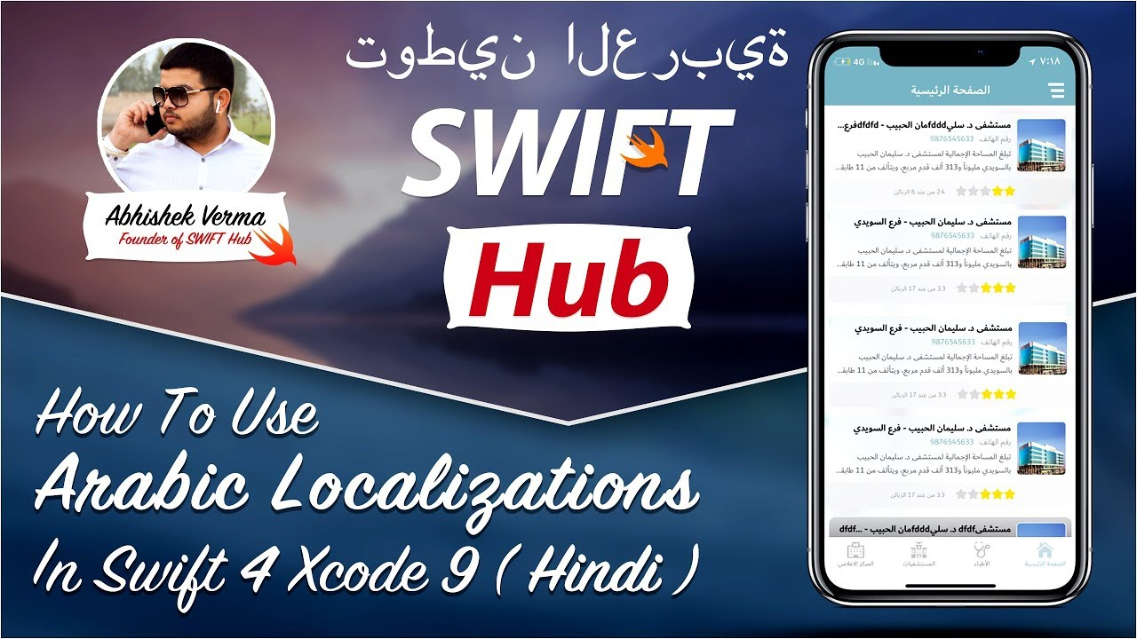 How To Use Arabic Localizations in Swift 4 Xcode 9 ( Hindi )
