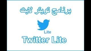 تحميل برنامج تويتر لايت Twitter Lite screenshot 5