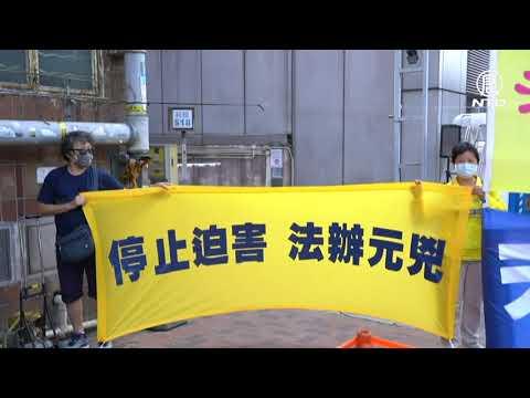 港法轮功学员十一声援退党 吁解体中共