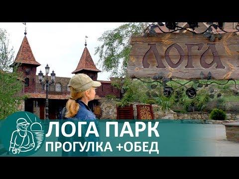 ☘ Парк Лога под Каменском-Шахтинским в Старой Станице: экскурсия, обед в ресторане Тетерев