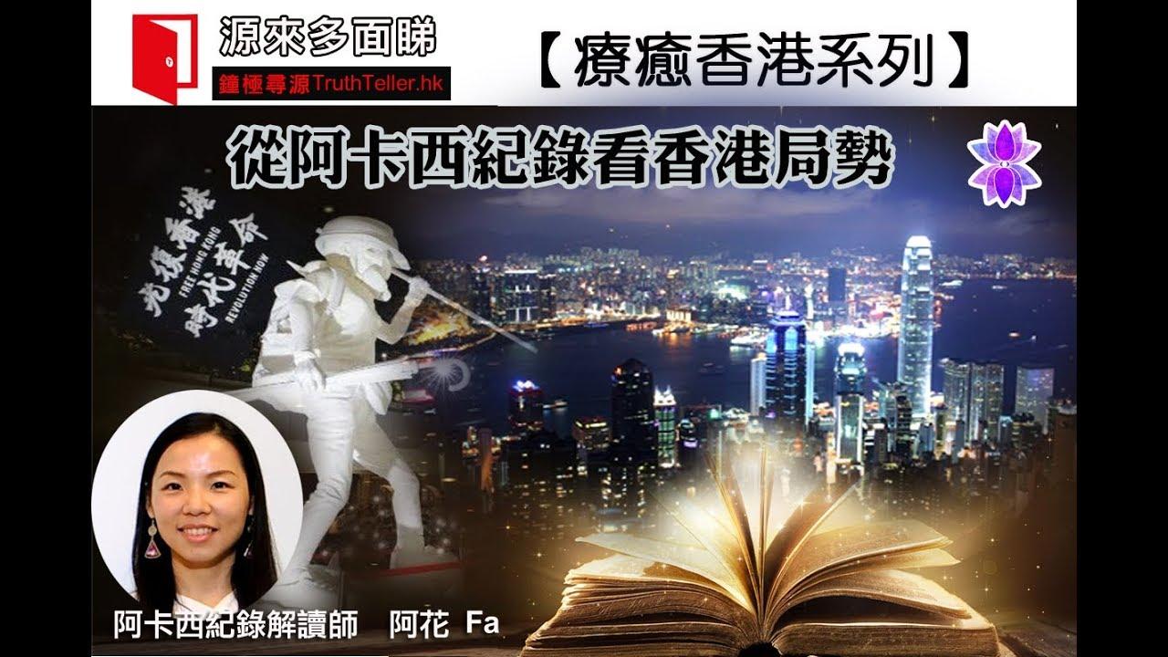 《源來多面睇》療癒香港系列:從阿卡西紀錄看香港局勢 - YouTube