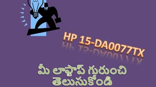 HP 15-DA0077TX LAPTOP SPECIFICATIONS