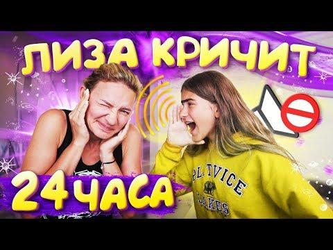 ЛИЗА КРИЧИТ на Маму 24 часа😜 ПРАНК НАД МАМОЙ 😘 Liza Nice Prank