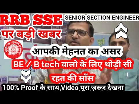 RRB SSE JE EXAM OFFICIAL NEWS ON BE B.TECH Senior Section Engineer RECRUITMENT Railway Latest Update