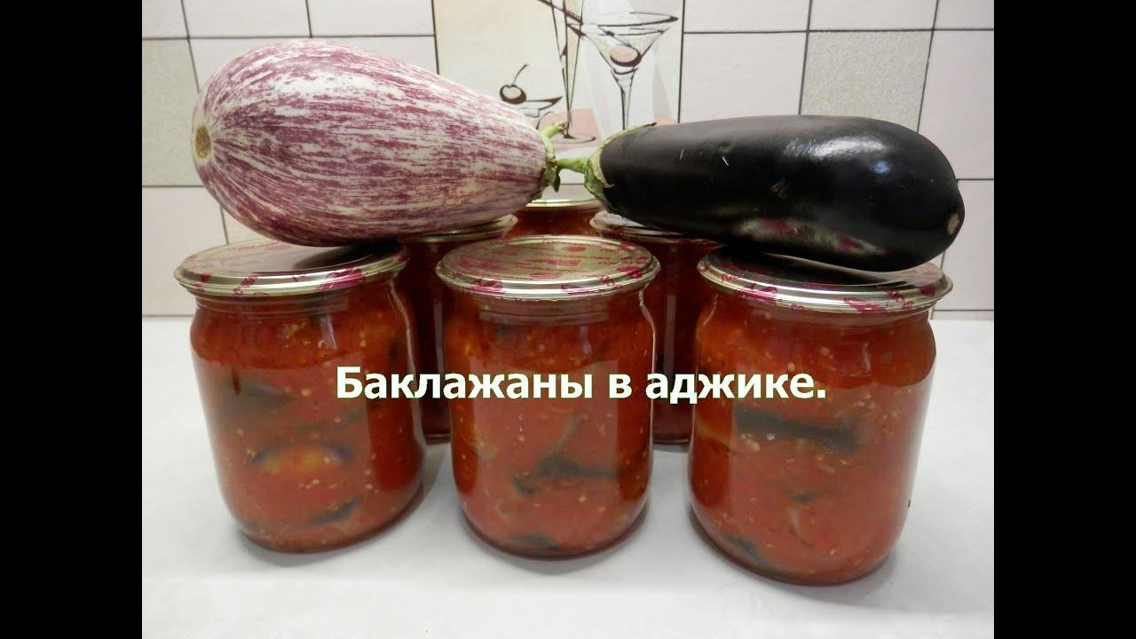 рецепт на зиму баклажаны в аджике