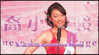 Contestant #8 Catherine Wang for Miss NY Chinese Beauty Pageant 2009