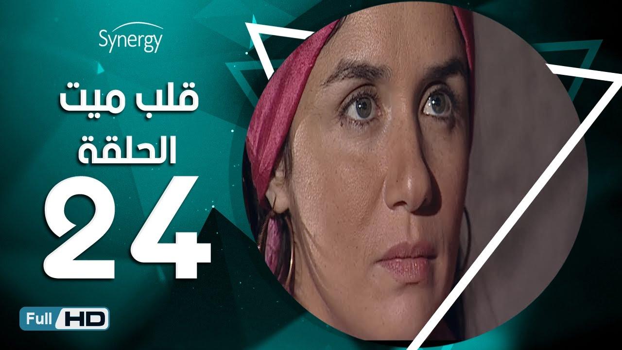 مسلسل قلب ميت  - الحلقة 24 ( الرابعة والعشرون ) - بطِولة شريف منير و غادة عادل