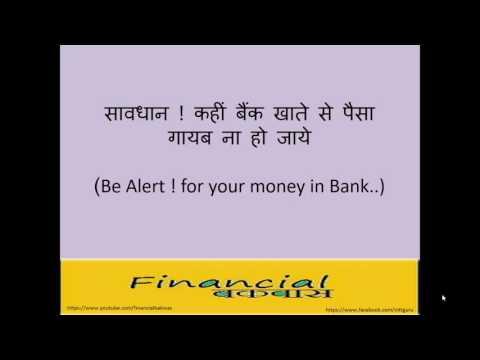 सावधान ! कहीं बैंक खाते से पैसा गायब ना हो जाये Be Alert ! for your money in Bank