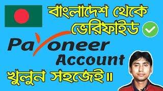 how to create payoneer account from bangladesh bangla tutorial 2019