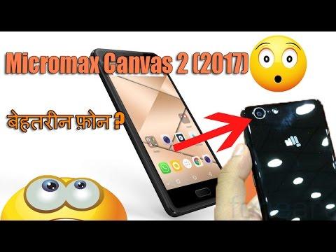 Micromax Canvas 2 (2017), Specifications and Features, इंडियन मार्किट का बेहतरीन फ़ोन ? (हिंदी)