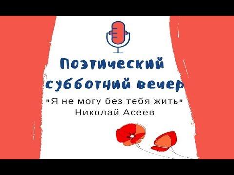 Стихотворение  «Простые строки»  Николая Асеева