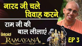 नारद जी चले विवाह करने || Untold Ramayan -3 || HG Amogh Lila Prabhu