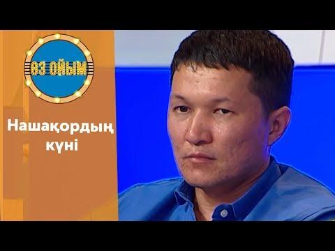 Нашақордың күні - 42 шығарылым (42 выпуск) ток-шоу 'Өз ойым'