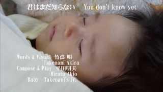ハルカトミユキ - 君はまだ知らない