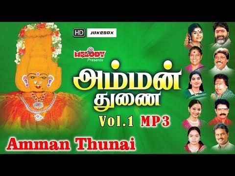 Amman Thunai Vol 1 | Amman Songs | Tamil Bakthi Padalgal | Veeramanidasan