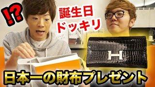 【ドッキリ】セイキン誕生日にサプライズで日本一の財布プレゼントしてみた!【エルメス コンスタンスロング クロコダイル】
