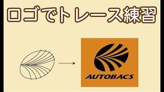 ロゴ作成でトレース練習